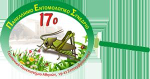 17ο Πανελλήνιο Εντομολογικό Συνέδριο