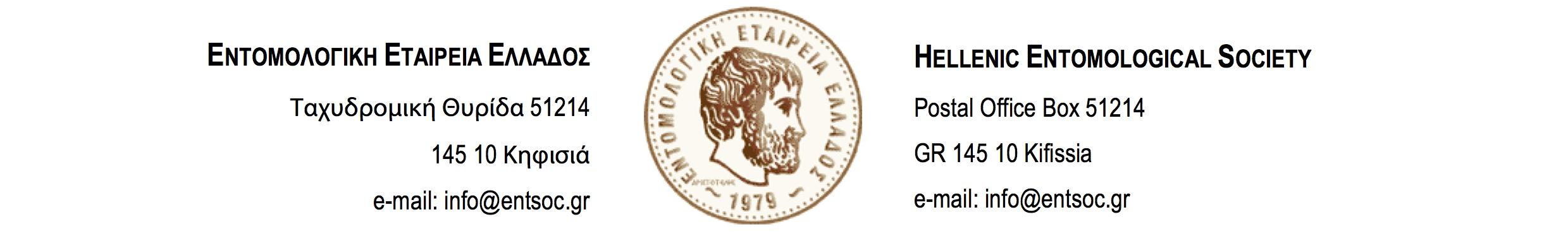 EEE Full Logo